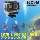 SJCAM SJ5000 WIFI フルHD アクション スポーツカメラ 正規品 【メール便不可】