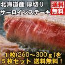 送料無料 北海道産 厚切りサーロインステーキ 5枚セット スパイス付 国産牛