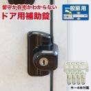 帰宅時も取り外す必要がないので、在宅か不在かを周囲に知られません! 留守わからん錠 一般扉用 No.555 玄関ドア 鍵 カギ 補助錠 防犯用品