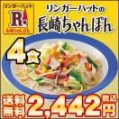リンガーハット長崎ちゃんぽん お試しセット4食