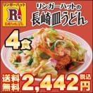 リンガーハット長崎皿うどんお試しセット4食