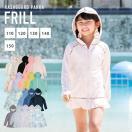 ラッシュガードキッズパーカーフリル長袖子供用女の子ジュニア水着日焼け防止100110120130140150cmフードあり全20色