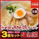 タイムセール! 秋田比内地鶏ラーメン 生麺 3人前 送料無料 お試し 早ゆで1分