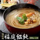 稲庭うどん 乾麺 切れ端 400g×2袋・8〜10...