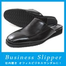 メンズ ビジネスサンダル 9314 ビジネススリッパ 革靴サンダル オフィスサンダル かかとなし 黒 ドリアン Dorian 男性 紳士