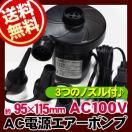 AC電源空気入れ (空気入れ ビニールプール 浮き輪 コンセント 電動エアーポンプ 吸気 排気 給排気 吸排気 アウトドア)