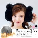 モコモコファ? ふわふわファー イヤーマフラー 耳あて 温かい シンプル  5色 サイズ調整可能