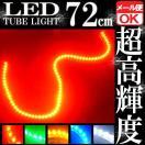 【メール便OK】 72連 防水 LED チューブラ...