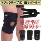 膝サポーター 膝 サポーター マジックバンド 固定 膝関節痛 膝の痛み緩和
