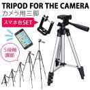 カメラ 三脚 コンパクト 軽量 スマホ iPhone 三脚 スタンド デジカメ ビデオカメラ 4段階 収納袋付き