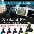 車載エアコン吹き出し口ホルダー  スマートフォン iPhone スマホホルダー 車載ホルダー カー用品 360度回転