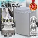洗濯機カバー 屋外 防水 日焼け 防止 雨風 ...