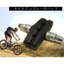サイクル サイクリング 自転車 ブレーキパッド ブレーキシュー  2個1組 ブレーキシュー