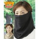 日本製 すっぴん日よけカバー UVカットマスク UVフェイス&ネックガード 花粉 紫外線防止