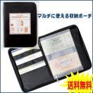 たっぷり収納!通帳ケース マルチケース/母子手帳☆貴重品保管ファイルケース