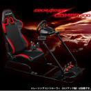 ドライビング シミュレーター用 ハンドル台座+ドライビングシート(COMBO300)付 レースゲーム  ゲーム用シート グランツーリスモ WRC