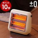 電気ストーブ 遠赤外線 ヒーター プラスマイナスゼロ XHS-Y010 送料無料