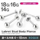 ボディピアス 18G 16G 14G ラブレットスタッド 定番 シンプル(1個売り)(オマケ革命)