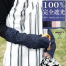 2017新色追加★アームカバー 遮光 UVカット オーガニックコットン ショート 16