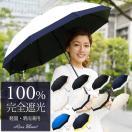 2017新色追加 日傘 100%完全遮光 晴雨兼用 コンビ 2段折りたたみ 50cm 17