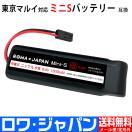 【増量】【使用時間23%アップ】『MARUI/東京マルイ』対応 次世代/従来電動ガン ニッケル水素 ミニS互換バッテリー
