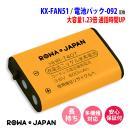 【大容量/通話時間UP】パナソニック コードレス子機充電池 【KX-FAN51/HHR-T407/CT-092/電池パック-092/TEL-B2078H】互換