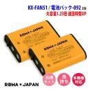 【2個セット】PANASONIC コードレス子機充電池【KX-FAN51/HHR-T407/CT-092/電池パック-092/TEL-B2078H】互換