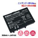 ●任天堂ニンテンドーDS LiteのUSG-003.NDS-2対応バッテリー【ロワジャパン社名明記のPSEマーク付】