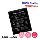 フリーテル FREETEL Priori5 用 MAYA SYSTE...