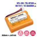【実容量高/通話時間UP】三洋電機 コードレスホン 子機 充電池 【NTL-200/TEL-BT200】互換 【ロワジャパン】