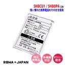 【新品】Softbank SHBCU1 互換 電池パック 841SH 943SH 001SH かんたん携帯 108SH