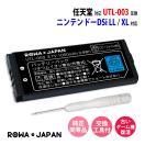 任天堂 ニンテンドーDSi LL用 の UTL-003 互換バッテリー ロワジャパン明記のPSEマーク付