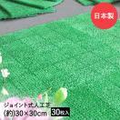 ジョイント式 人工芝 30枚セット | ベラン...