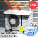 エアコン室外機カバー ワイド tsk |  エアコン 室外機 カバー 省エネ 節電 節約 日よけ