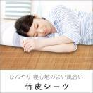 竹シーツ (シングル) tsk | 冷感 敷きパッド 接触冷感 冷たい 布団シーツ 天然素材 快適 涼しい 涼感 寝具 ひんやりマット