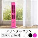 シリンダーファン  tsk |  扇風機 卓上扇風機 首フリ タワー型 コンパクト ACアダプター 省エネ扇風機