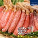13901円OFFクーポン カニ かに 蟹 ズワイガニ 生本ずわいがに 棒肉ポーション 1....