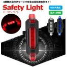 USB充電 LEDフロントライト バックライト ...