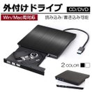 DVDドライブ 外付け mac CD DVD書き込み対...
