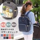 リュック レディース バッグ マザーズバッグ マザーバッグ 大容量 軽量 A4 多機能 撥水 背面ファスナー付き はっ水 ベビー 鞄