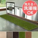 キッチンマット ソリッディー 45×240cm ウォッシャブル 洗える