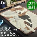 玄関マット 室内 安い ラグマット アウトレット 犬 ワンちゃん ダックス 55x85 人気
