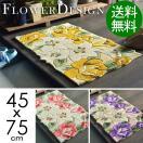 玄関マット 室内 おしゃれ 花柄マット すべり止め付き 45x75 四角 人気