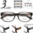 メガネ 度付き a/p lab AL1054-55 大きめサイズ シンプルデザイン 眼鏡 フレーム (近視・遠視・乱視・老視に対応)