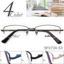 メガネ 度付き Soflex SFX734-53 形状記憶テンプル ハーフリム(ナイロール)  眼鏡フレーム (近視・遠視・乱視・老視に対応)