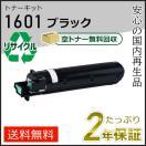リコー用 リサイクルトナーキット 1601 ブラック 【即納タイプ】