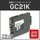 リコー対応互換 GXインクカートリッジ GC21K ブラック Mサイズ 残量表示機能あり!