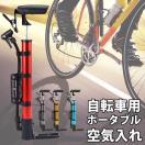 自転車 空気入れ 携帯用空気入れ 英式 軽量...