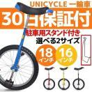 一輪車 子供用 16インチ 18インチ スタンド付 【身長 によって選べる2サイズ 30日返品保証 幼児用 人気 自転車 ギフト プレゼント】 [ta]