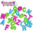 【知育玩具 3歳 4歳 5歳 6歳 7歳 砂遊びセット 室内 砂場セット チラカサンド】 アルファベットパーツ カラーアソート・32個セット サンズアライブにも使用可